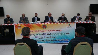 Photo of الإجماع يميز فعاليات الجمع العام العادي والانتخابي لجامعة رفع الأثقال